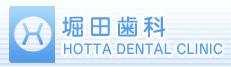 愛知県 一宮市 稲沢市 歯医者 小児歯科|堀田歯科